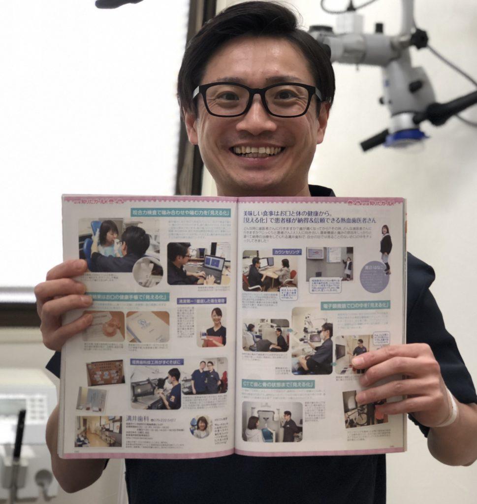 """播磨地域情報誌""""まりはり""""に掲載されました!!!のイメージ"""