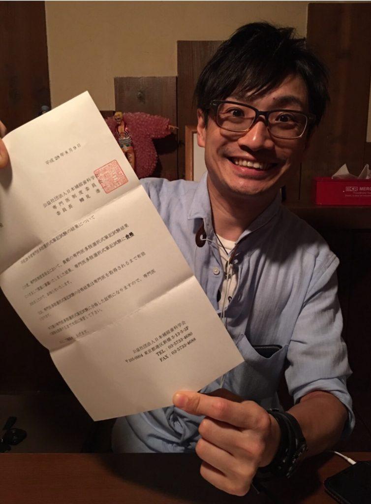 補綴歯科学会認定医試験合格!!!!のイメージ